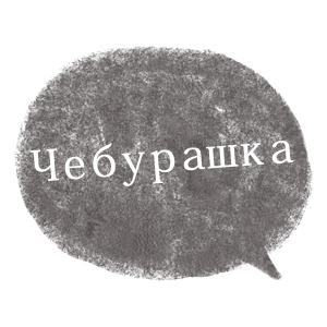 ロシア語って何だか可愛い