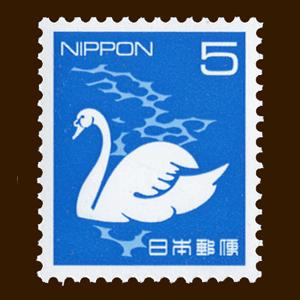 可愛い白鳥の5円切手